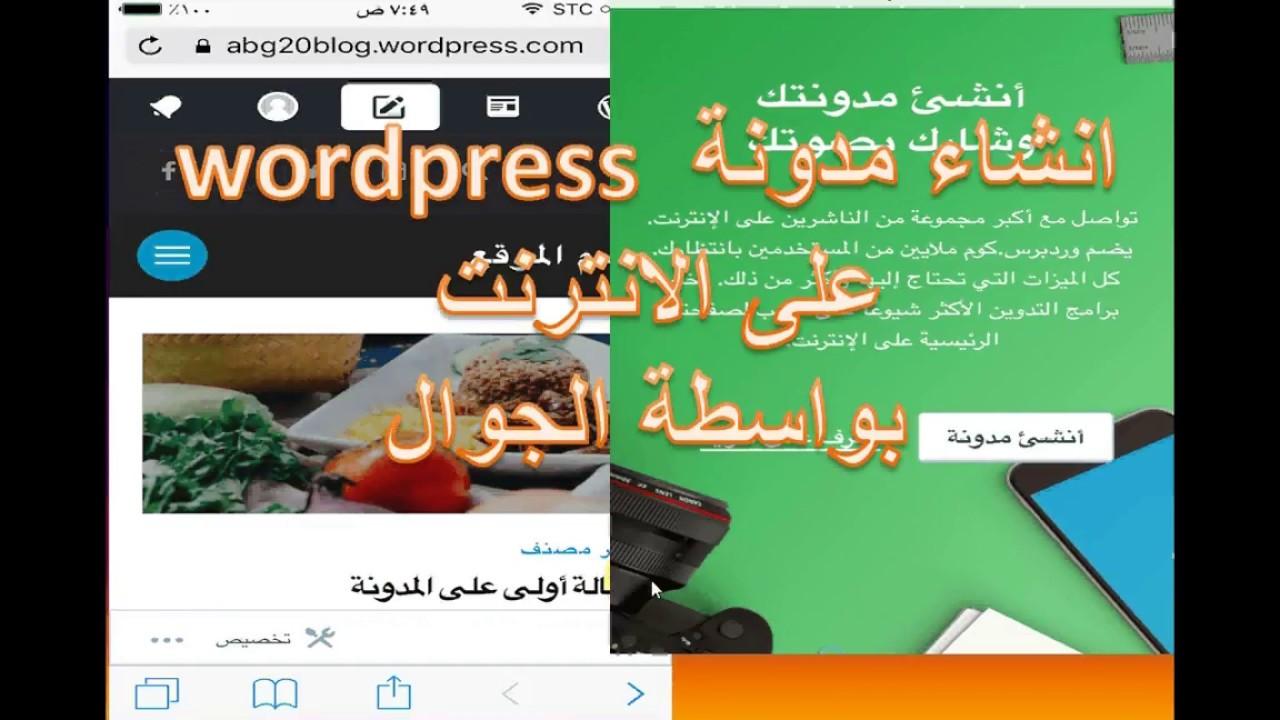 انشاء مدونة  wordpress بالجوال في اربع خطوات