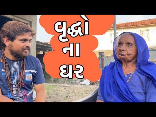 વૃદ્ધો ના ઘર | Khajur Bhai VLOGS | Jigli and Khajur | Nitin Jani|Saurashtra |Taukte Cyclone |Seva|