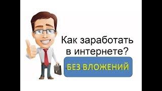Заработок в интернете БЕЗ ВЛОЖЕНИЙ | Работа на дому БЕЗ ОБМАНА И ВЛОЖЕНИЙ