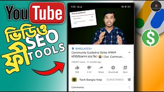 YouTube Video SEO for Beginners Step by Step || YouTube Video SEO Free Tools || youtube update 2020