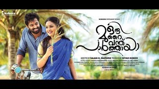 Arikil Pathiye  Song Lyrics - Oru Murai Vandhu Paarthaya