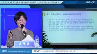 [청년의 삶, 미래를 말하다 토론회] 발제3. 홍혜은 (비혼지향생활공동체공덕동하우스 대표) - '변화에 대한 반응성', 문화기반 접근의 다양성 정책 제안