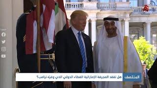 هل تفقد العجرفة الإماراتية الغطاء الدولي الذي وفره ترامب ؟