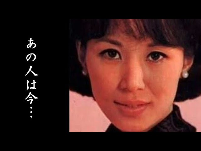 西田 佐知子 の 現在