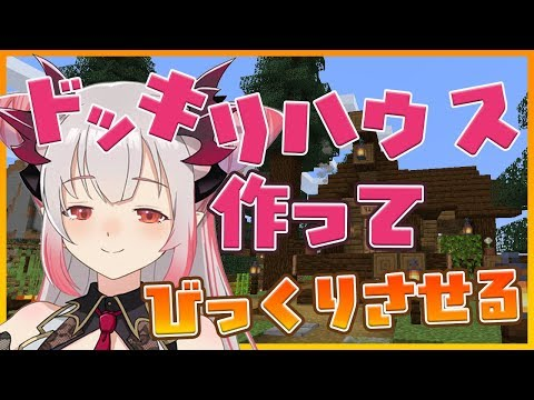 【Minecraft】ドッキリハウスを作ってメンバーをびっくりさせるぞー!!!!!!!【周防パトラ / ハニスト】