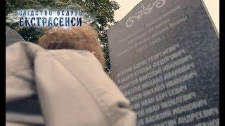Гранитная плита – Следствие ведут экстрасенсы 2018. Выпуск 20 от 19.03.2018