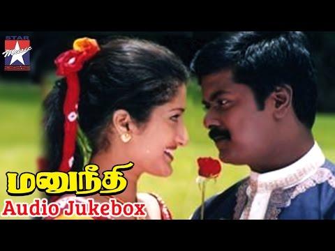 Manu Neethi Tamil Movie   Audio Jukebox  ...