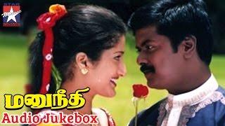 Manu Neethi Tamil Movie | Audio Jukebox | Murali | Prathyusha | Deva | Star Music India