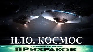 НЛО. Космос. Территория Призраков. Серия 69.