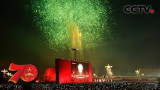 [庆祝中华人民共和国成立70周年联欢活动] 主题表演《在希望的田野上》 | CCTV