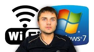 Настройка и подключение вай фай (wifi) в Windows 7