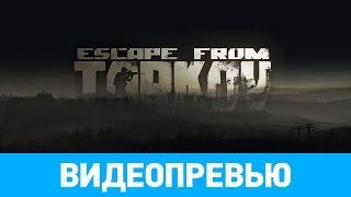 Превью игры Escape from Tarkov