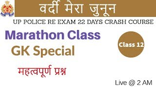 Class 12 | # UP Police Re-exam | Marathon Class | GK | by Vivek Sir | महत्वपूर्ण प्रश्न