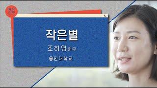 GFSF2020 조하영 배우 GV 코멘터리
