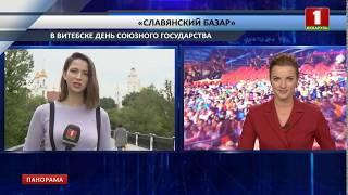 Чем живет фестивальный Витебск в эти дни. Панорама
