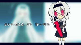 SCP-424-JP 解説動画 ▼012