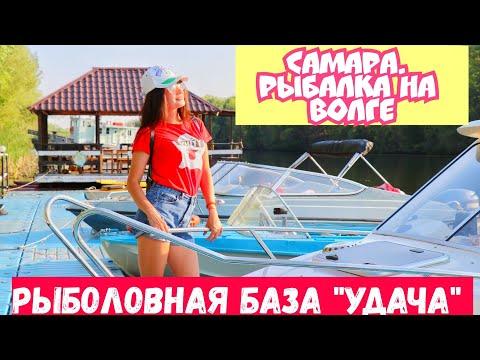 Рыболовная база отдыха Удача. Рыбалка на Волге. Рыбалка на судака с катера. Отдых в Самаре.