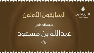 السابقون الأولون مع د. حامد الخليفة ،، حول سيرة الصحابي عبدالله بن مسعود_2