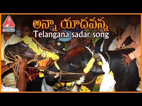 Sadar Special | Anna Yadavanna Telangana Song | Telugu Private Album | Amulya DJ Songs
