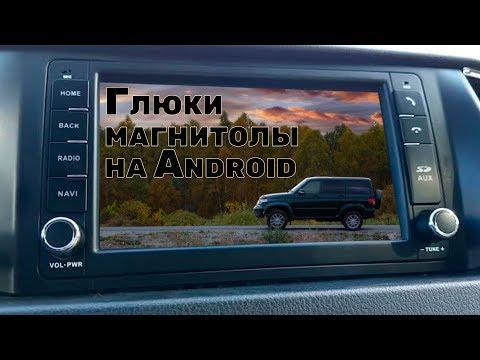 УАЗ Патриот   Глюки магнитолы на Android