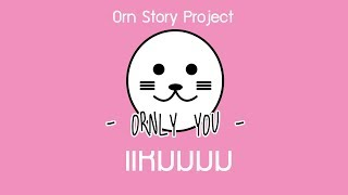 ORNLY YOU - แหมมมม【Orn Story Project 】