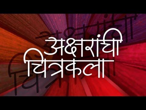 How It works – IndiaFont com | Hindi Calligraphy Fonts / Marathi
