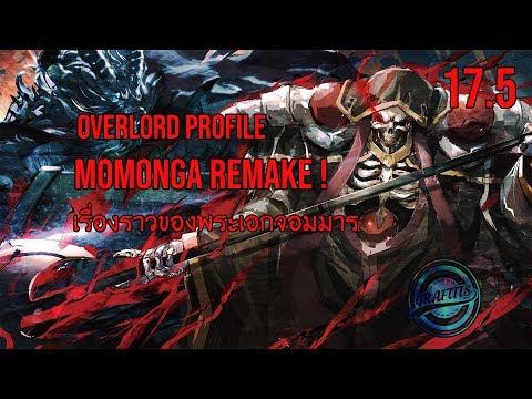 Overlord Profile #17 โมมอนกะ Remake !!