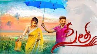 సీతకు ఇక తిరుగులేదా..?   Sita movie   Bellamkonda   kajal aggarwal   Payal Rajput   teja