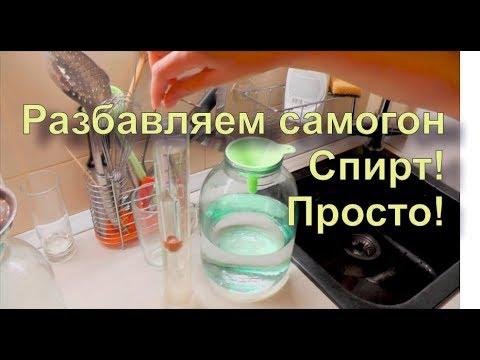 Рецепт. Как разбавлять дистиллят (самогон, спирт).
