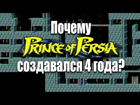 Почему Prince Of Persia создавался 4 года?