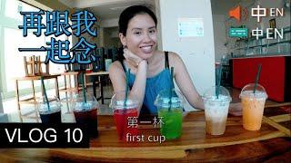 泰國飲料攤---六樣道地的飲料 How to order 6 local drinks at a Thai Drink Stand