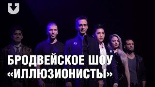 Самое успешное бродвейское шоу «Иллюзионисты» в Минске