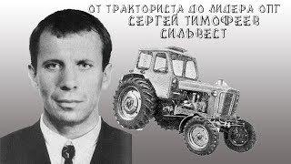 От тракториста до лидера ОПГ — биография Сергея Тимофеева «Сильвестр»
