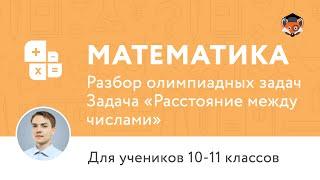 Математика | Подготовка к олимпиаде 2017 | Задача