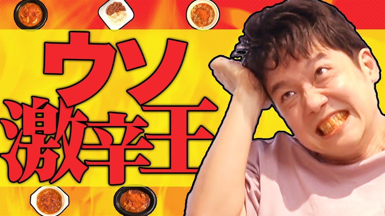 【やらせ】辛くない料理を食べて一番苦しめるのは誰だ!?「ウソ激辛王」!