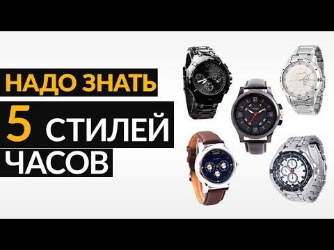 5 стилей часов,