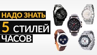5 стилей часов, которые должен знать каждый мужчина