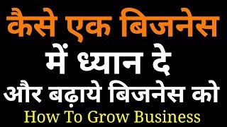 बिज़नेस कैसे बढ़ाएं और कमाए   How To Focus on Business and Grow Our Business   Business Tips