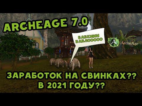 Archeage 7.0 Заработок на свинках?? Рубим бабки..как свиней