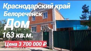 Дом в Краснодарском крае / Цена 3 700 000 рублей / Недвижимость в Белореченске