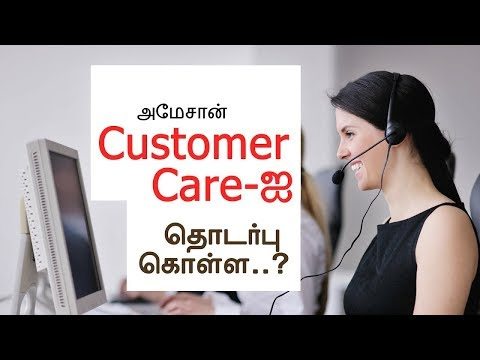 How To Contact Amazon Customer Care?