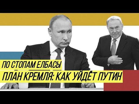 """""""Схема Назарбаева"""": россиян предупредили о плане Путина"""