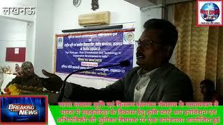 भारत में सहकारिता के विकास हेतु कृषि स्टार्ट अप इनोवेशन से संबंधित कार्यशाला का आयोजन लखनऊ
