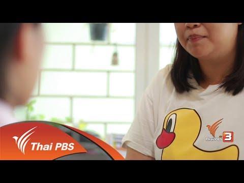 คนไทยหลอกง่าย ? - วันที่ 10 Jun 2017