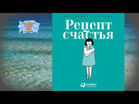 Екатерина Сигитова Рецепт счастья АУДИОКНИГА