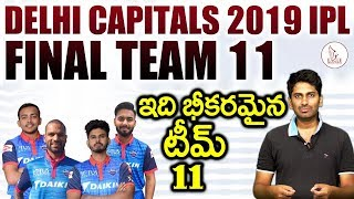 Delhi Capitals 2019 IPL Final Team 11 | IPL Latest Updates | Eagle Media Works