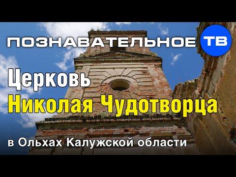 Тайны храмов: Церковь Николая Чудотворца в Ольхах (Познавательное ТВ, Артём Войтенков)
