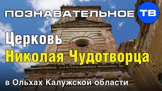 Церковь Николая Чудотворца в Ольхах (Познавательное ТВ, Артём Войтенков)