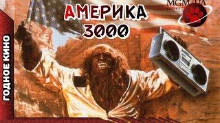 Культовый фильм Америка 3000 - Годнота или трэш? | Космо обзор