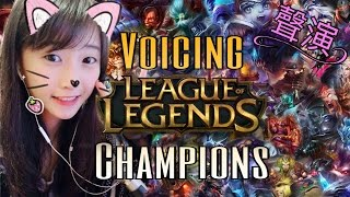 英雄聯盟角色聲仿! Vocing League of Legends Champions【蔥蔥】